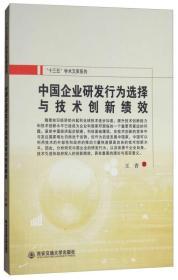 中国企业研发行为选择与技术创新绩效