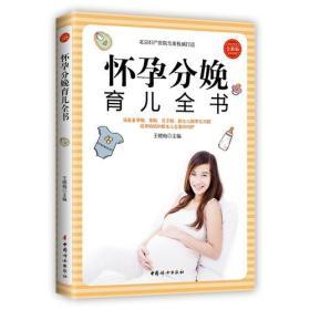 怀孕分娩育儿全书:全新版