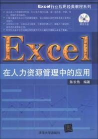 Excel行业应用经典教程系列:Excel在人力资源管理中的应用