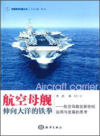 航空母舰-伸向大洋的铁拳