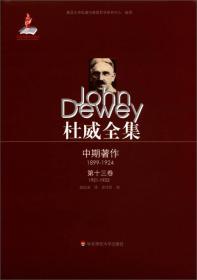 杜威全集:中期著作·第十三卷( 1921-1922)