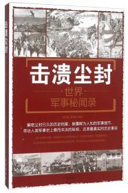 &(双色)军事系列丛书:世界军事秘闻录·击溃尘封