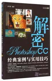 解密Photoshop CC经典案例与实用技巧(全彩印刷)