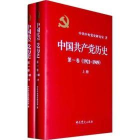 中国共产党历史(第一卷)
