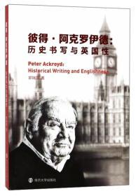彼得·阿克罗伊德:历史书写与英国性