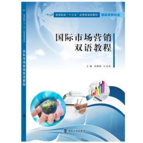 国际市场营销双语教程