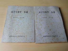 汉字字源学.本篇一、二【油印本】