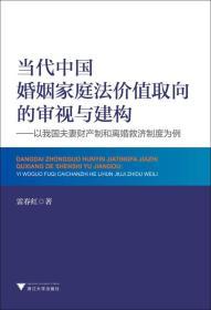 当代中国婚姻家庭法价值取向的审视与建构:以我国夫妻财产制和离婚救济制度为例