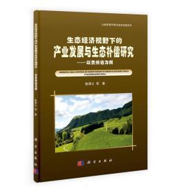 山地资源环境与经济发展系列·生态经济视野下的产业发展与生态补偿研究:以贵州省为例