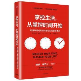 掌控生活.从掌控时间开始-迅速取得成果的突破性时间管理体系