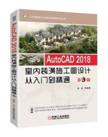 AutoCAD 2018室内装潢施工图设计从入门到精通 第3版