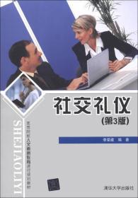 社交礼仪(第3版)/高等院校人文素质教育课程规划教材