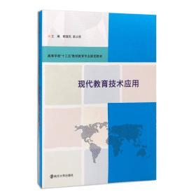 【二手包邮】现代教育技术应用 顾富民 袁从领 南京大学出版社
