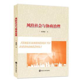 风险社会与协商治理 吴翠丽 南京大学 9787305197673