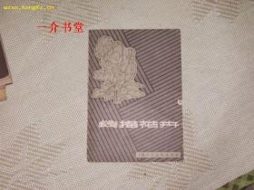 线描花卉(1981年1版1印,个人藏书,书中有很多字迹!!!)
