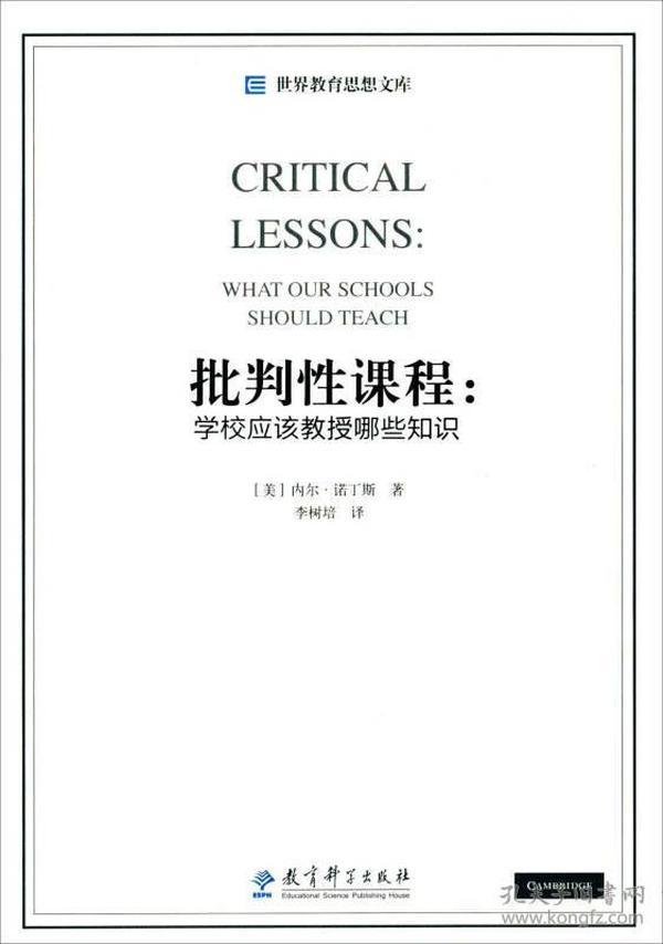 世界教育思想文库 批判性课程--学校应该教授哪些知识
