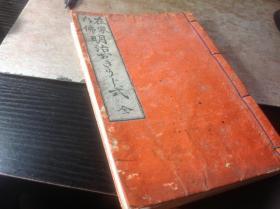 《在家内佛 明治おきうじ式》 一册全   明治年 和刻线装本