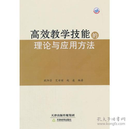 9787530976500-tt-高效教学技能的理论与应用方法
