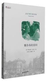 中国书籍编译馆:雅各布的房间