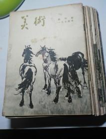 1954年美术创刊号一年十二册一组