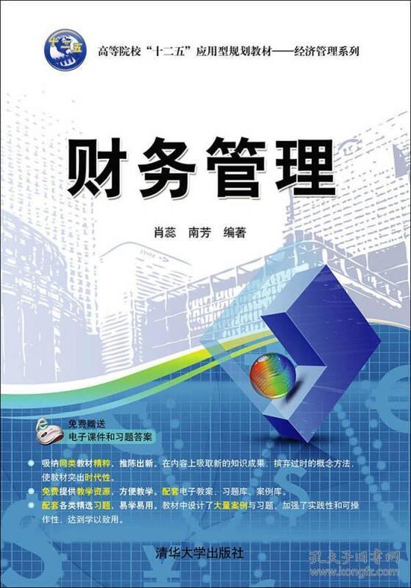 财务管理/高等院校应用型特色规划教材·经济管理系列