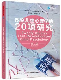 万千心理·改变儿童心理学的20项研究(第二版)