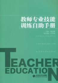 【二手包邮】教师专业技能训练自助手册 黎琼峰 北京师范大学出版