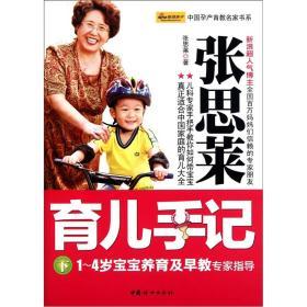 张思莱育儿手记(下):1~4岁宝宝养育及早教专家指导