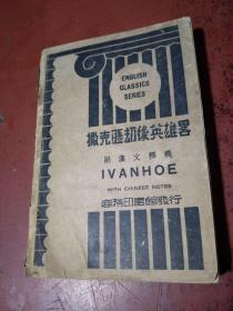 撒克逊劫后英雄略(附汉文释议)1947年第三版【扉页有字,后封面掉了,书脊有破损  看图】