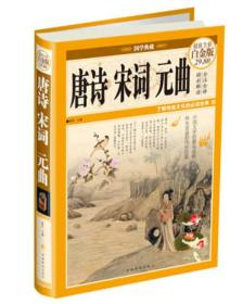 国学典藏:唐诗·宋词·元曲(超值全彩白金版)