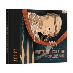DADA全球艺术启蒙系列第3辑·古典大师:《葛饰北斋、歌川广重与浮世绘大师》