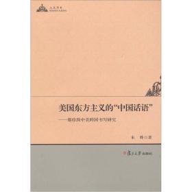 美国东方主义的中国话语:赛珍珠中美跨国书写研究