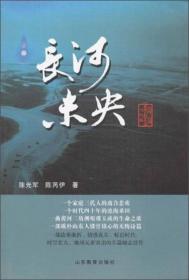 黄河三角洲系列长篇小说:长河未央