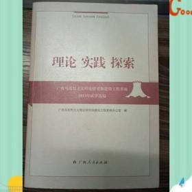 包邮正版  理论 实践 探索 广西人民出版社 9787219097229