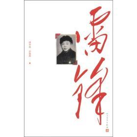 正版雷锋谭仲池人民文学出版社9787020089802