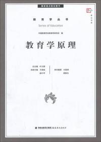 梦山书系·教育学丛书:教育学原理(国家重点规划图书)