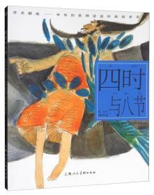 开天辟地·中华创世神话连环画绘本系列:四时与八节