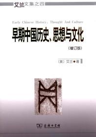 艾兰文集之四:早期中国历史、思想与文化(增订版) [Early Chinese History,Thought and Culture]