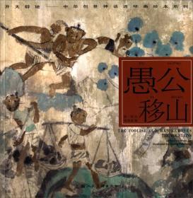 开天辟地·中华创世神话连环画绘本系列:愚公移山
