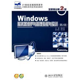 Windows服务器维护与管理教程与实训(第2版)/21世纪全国高职高专计算机系列实用规划教材