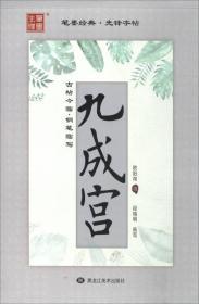 古帖今临·钢笔临写:九成宫