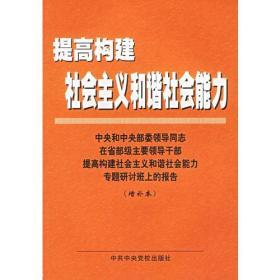 提高构建社会主义和谐社会能力(中央和中央部委领导同志在省部级主要领导干部提高构建