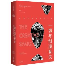 一切与创造有关:想象力如何创造人类