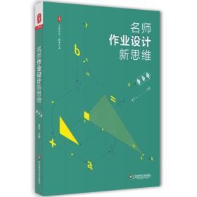 名师作业设计新思维(数学卷) 大夏书系