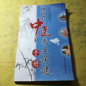 河南省中医养生保健手册