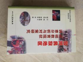 四川民族地区基础教育现状调查分析与对策研究