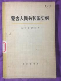 蒙古人民共和国史纲