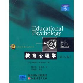 送书签tt-9787534364105-教育科学精品教材译丛  教育心理学(第八版)
