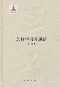 怎样学习普通话