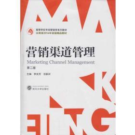 营销渠道管理(第二版)